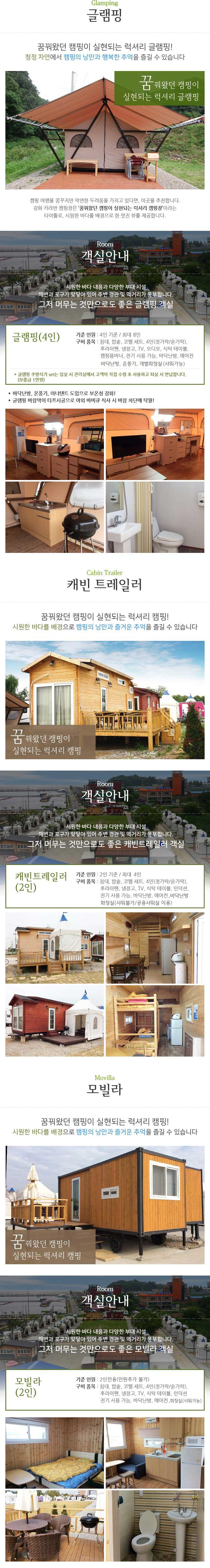 강화_특별한캠핑(글램핑,캐빈,모빌라).jpg