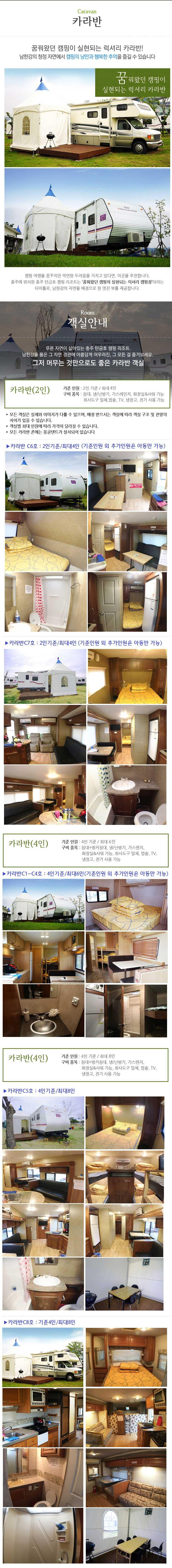 충주탄금호캠핑_카라반.jpg